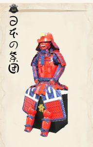Sanada Army Katchi