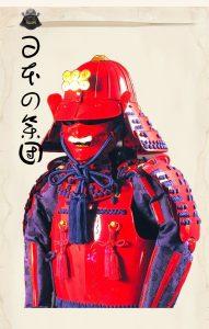 Sanada Army Katchi 3